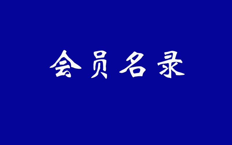 自治区廉政建设研究中心    贵州工程应用技术学院毕节市廉政研究中心